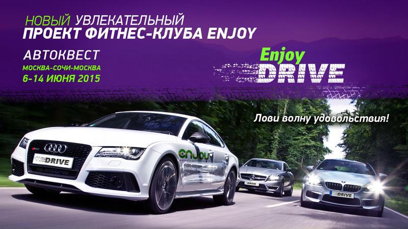 enjoy-drive