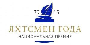 yachtsmen-logo2015rus