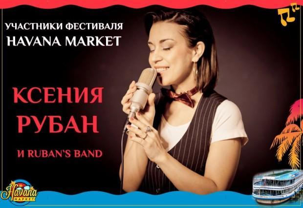 Изображение-Ксения-Рубан