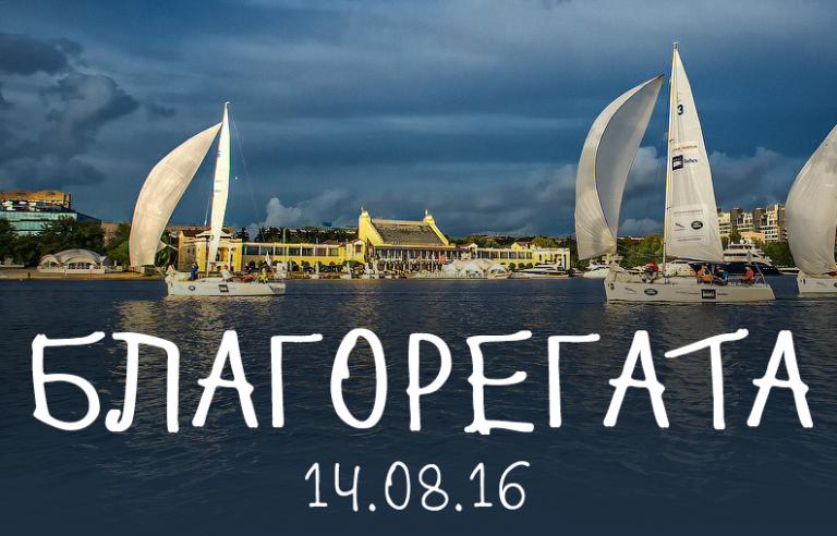 fotootchet-lyubitelskaya-regata-yaht-kluba-navigator-9-iyunya-2016-nightout-moskva-46